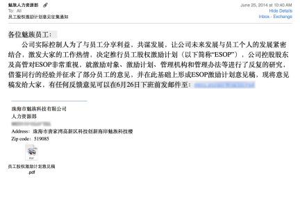 魅族20亿元融资已于6月到位,公司估值200亿
