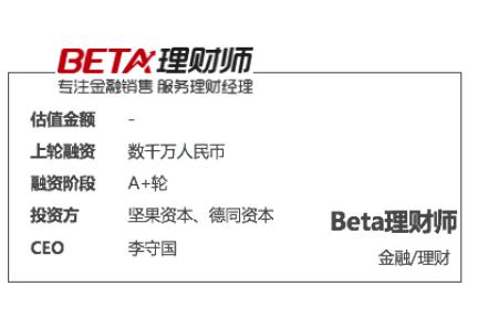 【调研】Beta理财师:专注金融销售工具,服务高端理财师市场