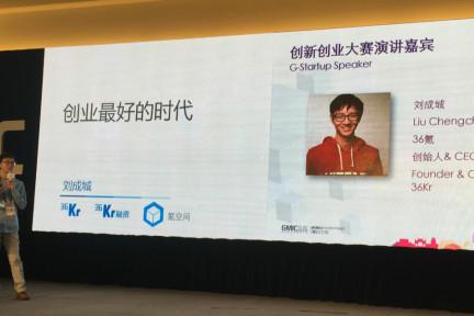 36氪刘成城:让创业更简单,不是说说而已 #2015GMIC大会#