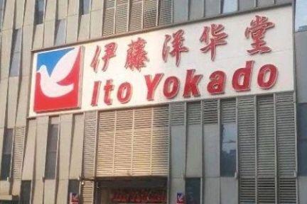 伊藤洋华堂:日本零售业繁荣秘密的捍卫者