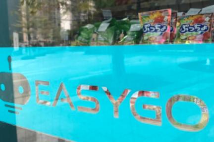 36氪首发|无人便利店「EasyGo」获时代地产集团数千万元战略投资