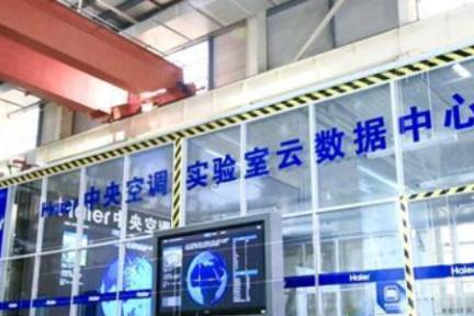 3项全球第一!海尔中央空调互联工厂引领物联生态