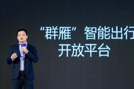 """最前线丨滴滴发布""""群雁智能出行开放平台"""",全面开放平台AI能力"""