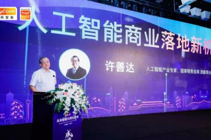 国家税务总局原副局长许善达:人工智能是推动经济转型升级的重要抓手