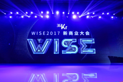 2017WISE大会开幕36氪赋能新商业   WISE2017新商业大会