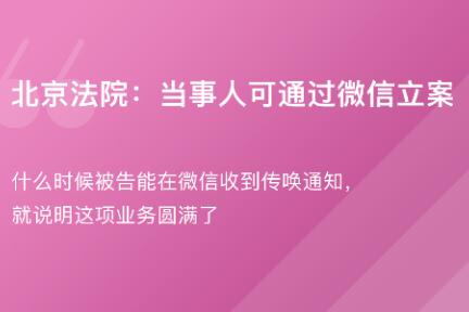 「当事人可以微信立案·谈资」12月26日