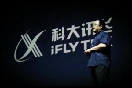 惊艳到被刷屏,罗永浩口中的科大讯飞到底是一家什么样的公司?