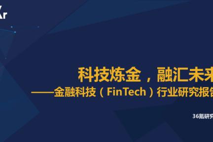 【行研】科技炼金,融汇未来——FinTech行研报告 之 Tech拆解