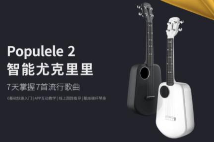 推新材料工艺的Populele2解决产能难题,「视感科技」还想实现乐队的智能化