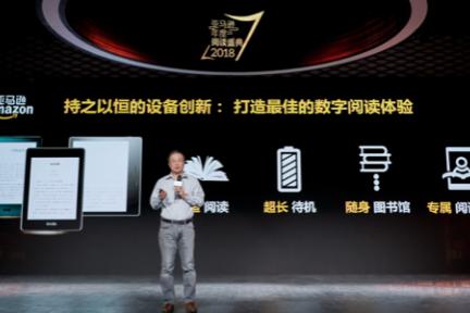 亚马逊中国发布2018年度阅读榜单 权威解读中国读者阅读特征与趋势