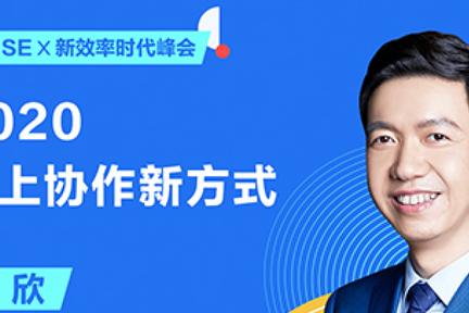 字节跳动副总裁谢欣:2020 线上协作新方式|WISE x 新效率时代峰会