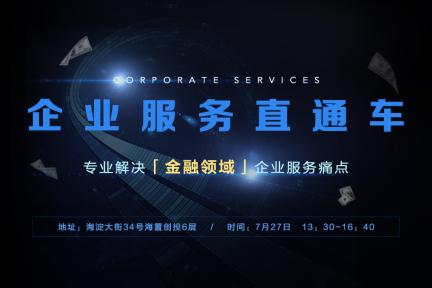 """36氪""""企业服务直通车""""7月助力金融领域,线下活动同时火热启动"""