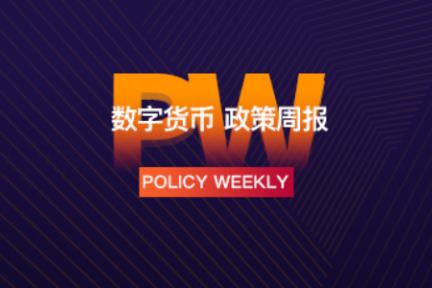 政策周报   网信办已支持区块链项目备案;香港将公布虚拟银行牌照数目;马耳他创企开通加密业务账户遇阻;