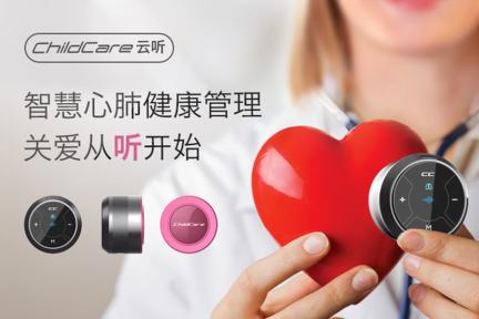 应用压电式技术采集心音肺音,云听要将专业级智能听诊器引入家庭市场