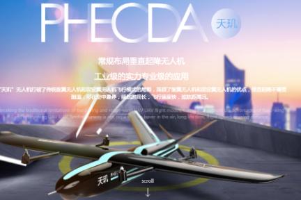 【新科技创业2017 】圣尧无人机:研发垂直起降固定翼无人机,获天马股份Pre-A轮融资
