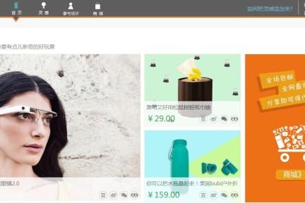 """又见创意众包,Nextbuy希望""""和用户一起创造产品"""""""