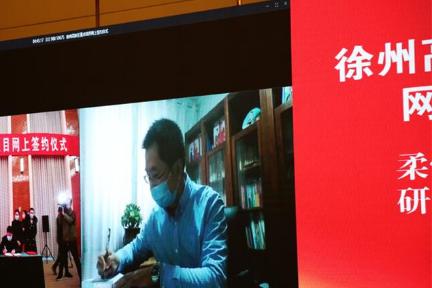 """""""屏对屏""""""""线连线"""":徐州高新区51亿元大项目""""云上签"""""""