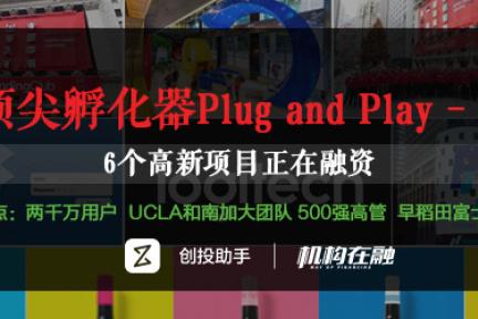 【机构在融】再度携手Plug and Play,带来六个高新项目