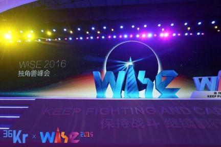 """13个直播平台、20路推流,揭秘36氪""""WISE·2016""""直播的幕后推手"""