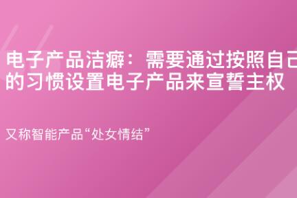 「谈资词典·电子产品洁癖」12月14日