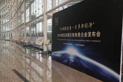 西安高新区独角兽及培育企业榜单发布 Yeahmobi易点天下入榜中国独角兽