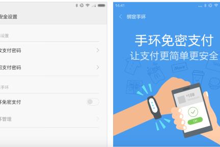 小米手环新增免密码支付功能
