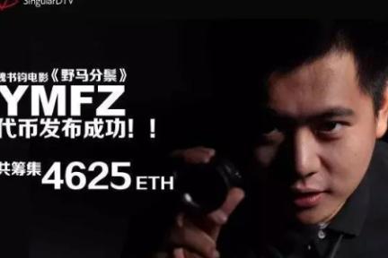区块链应用 | 我们在全球寻找区块链+影视的落地项目,竟然发现了中国导演的身影