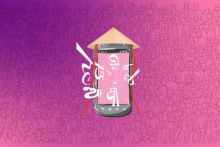 方言短视频应用 Helo:头条最新的印度增长故事