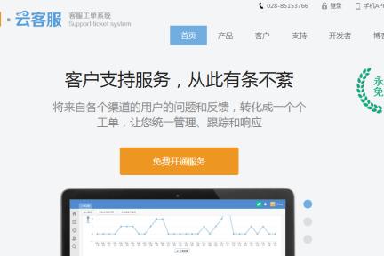 逸创云客服获九合创投百万人民币天使投资,它想做中国的Zendesk