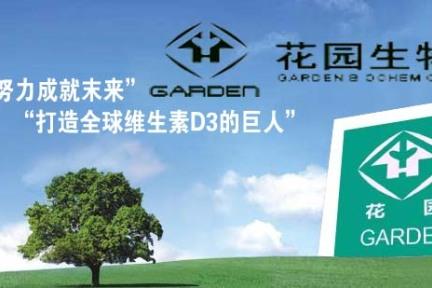 花园生物拟募资4.6亿 ,完善维生素D3下游产业链建立研发中心