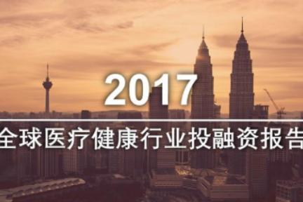医疗健康行业2017投融资报告:1028个项目融资1571亿元,技术创新拉动资本增长