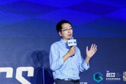 2019第四届BECS峰会 | 宝尊电商CIO李猛:技术创新赋能品牌再加速