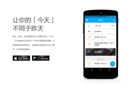 "Teambition 获 500 万美金融资,推出""今天""智能日程表应用"