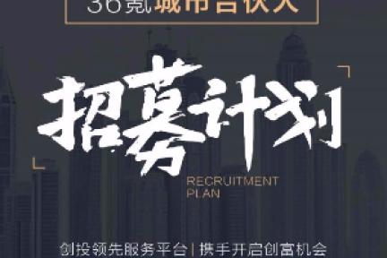 36氪城市合伙人招募计划正在进行
