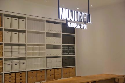 中国首家MUJI INFILL无印良品家装店落地青岛