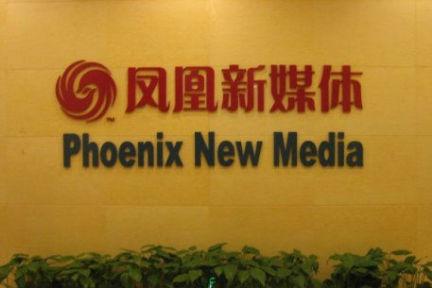 凤凰新媒体发布第二季度财报,共计营收3.5亿元