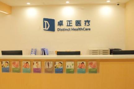 高端连锁诊所「卓正医疗」获4000万美元C轮融资,经纬中国3次跟投