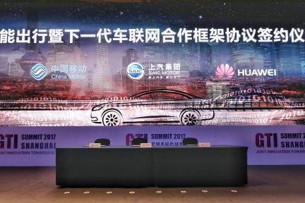 上汽集团、中移动、华为达成合作,拟携手发力5G车联网技术