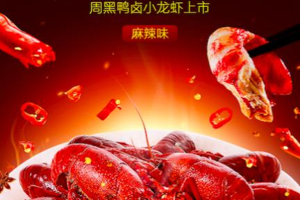 周黑鸭开始卖小龙虾了,网红宵夜又多了新吃法