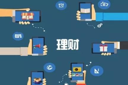 互联网理财规模增长52%,2018年将超过5万亿
