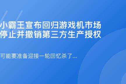 「 小霸王宣布回归游戏机市场·谈资」4月9日