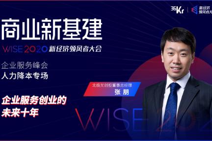 北极光创投董事总经理张朋:企业服务创业的未来十年 | WISE2020新经济领风者大会
