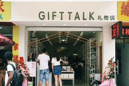 36氪首发|礼物说获数千万元B+轮融资,要对标日本 Loft 开100家线下店
