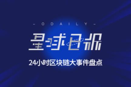 星球日报 | 上海杨浦区发布对区块链行业发展的12项支持政策;V神拟对区块生产者和DApps强制征收ETH作为费用