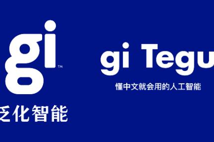 完成 Pre-A 轮融资,「泛化智能」推出通用型 AI 工具 Tegu