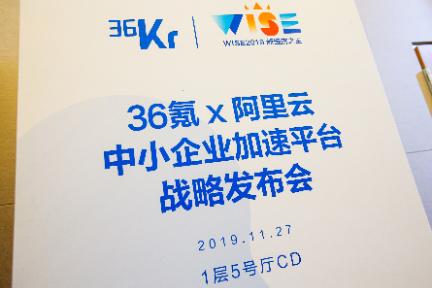 36氪携手阿里云,共建中国企业服务新生态