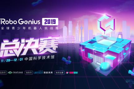 优必选Robo Genius全球青少年机器人挑战赛2019总决赛即将在中国科学技术馆举行