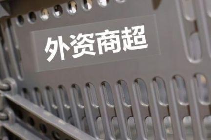 """外资商超寻找外卖""""解药"""""""