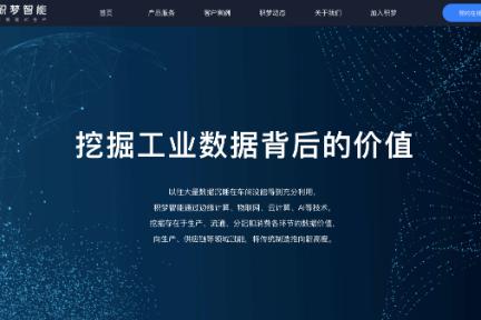 构建工业互联网应用,「积梦智能」2019年销售额达数千万元 | 新基建创业2020