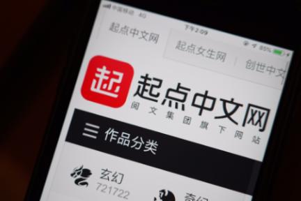 网文之王:起点中文网的17年修仙记